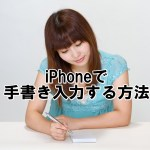 iphoneで手書き入力する方法【日本語OK・アプリ不要・無料で簡単】