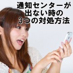 iPhoneの通知センターが出ないバグの3つの対処方法【iOS10最新版】