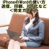 iPhoneでワードの使い方。アプリ利用で印刷や添付の仕方まで【iOS10対応】