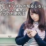 iphoneのタッチパネルが反応しない、おかしい場合の7つの対処方法