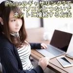 iPhoneのギャザリング?のやり方。Docomo、au、SoftBankの料金やPCのつなげ方