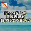 iPhoneの左上の丸の電波表示を数字に変更する方法!見方や戻し方も【iOS10&iOS11】