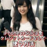 iPhoneのSuicaをクレジットカードなしで使う方法【ApplePay/iOS11】