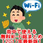 iPhoneで使える街中の無料Wi-Fiスポット56選【2017年最新版】