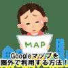iPhoneでグーグルマップをオフラインで利用する方法!【iOS10最新版・圏外OK】