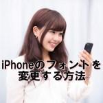 iPhoneのフォント変更の方法!無料アプリはある?【LINEデコ文字/脱獄なし】