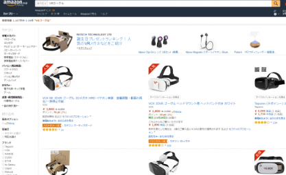 amazon-co-jp-vr%e3%82%b4%e3%83%bc%e3%82%b0%e3%83%ab