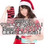 Googleでサンタを追いかけよう!iPhoneでクリスマスを徹底的に楽しむ方法【2017年】