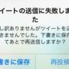 iphoneでtwitterの動画投稿できない時の7つの解決方法【iOS10最新版】