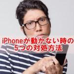 iPhoneが動かない時の5つの対処法。修理の前に試そう!【iOS10最新版】
