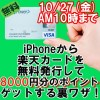 iPhoneで楽天カードに申し込み、無料で8000円ゲットする方法!【Suica/ApplePay/登録】