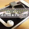 AirPods×AppleWatch×iPhone連携が神すぎる!通話も音楽の音量調整も簡単に