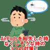 AirPodsを紛失した、なくしそうな時の3つの対策【アプリ/ストラップ/再購入】