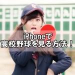 iPhoneで高校野球中継をテレビのように視聴する裏ワザ!【無料アプリ/ラジオ/速報】