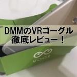 DMMのVRゴーグル徹底レビュー!iPhoneで簡単視聴【格安/使い方/組み立て方】