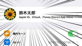 iPhoneの設定で名前を非表示にする方法はある?変更や消す方法は?【2017年iOS10最新版】