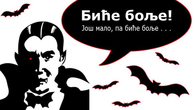 Желиш да дочекаш боље сутра? Постани вампир!