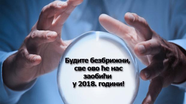 13 ствари које се сигурно неће догодити у 2018. години
