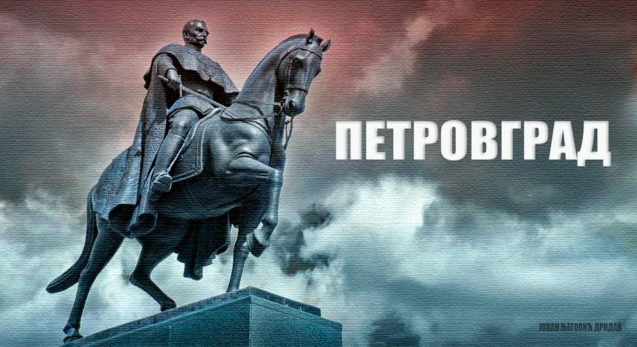 Петровградом сунце засјало...