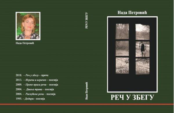 """Душан Ђорђевић Нишки:  Нада Петровић """"Реч у збегу"""""""