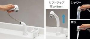 水ハネしにくい水栓金具
