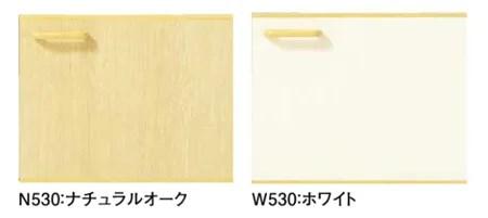 ウエルライフのカラーは組み合わせやすい2色の扉を選べる