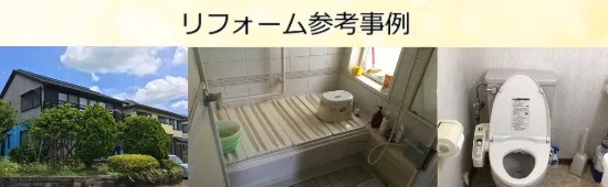 京葉ホームテックの事例