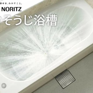 ノーリツ「おそうじ浴槽」の評判が良い理由5つ&知っておきたい費用感まとめ!