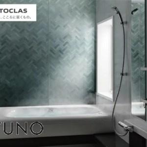 トクラスのお風呂「ユーノ」の評判が良い5つの特徴&総額のリフォーム価格相場!