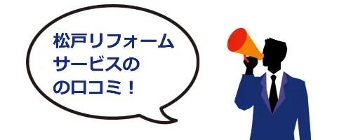 松戸リフォームサービスの口コミ
