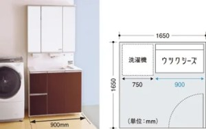 1坪の洗面脱衣室にはまる設計