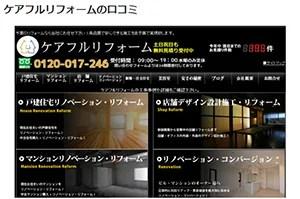 松戸市で評判の施工業者でリフォームされた方の体験談