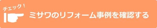 ミサワリフォーム松戸店の施工事例