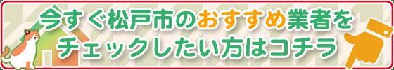 松戸のおすすめリフォーム店