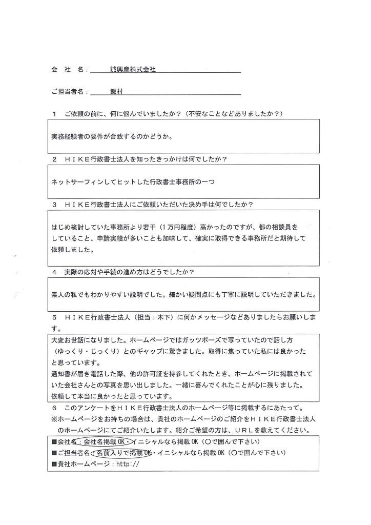 誠興産株式会社