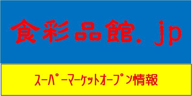 上野芝 万代 チラシ