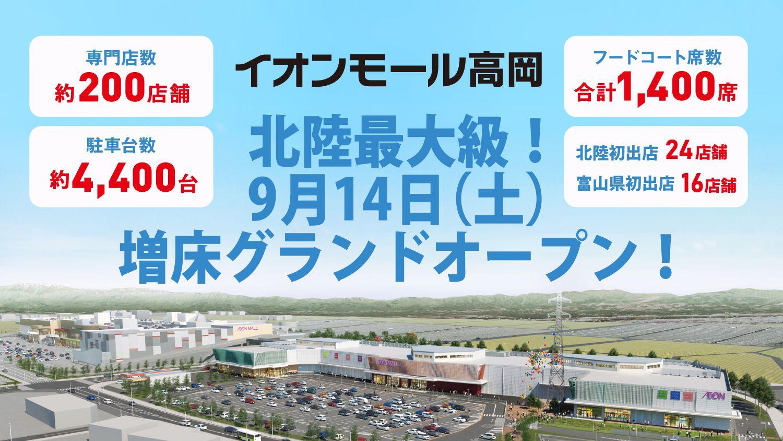 イオンモール高岡(富山県高岡市)2019年9月14日増床リニューアルオープン