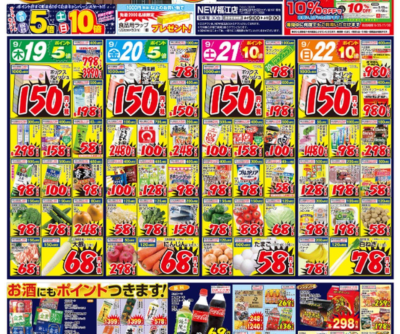 ゲンキー福江店(genky,愛知県田原市)2019年9月19日オープン。ドラッグストア,食品販売あり