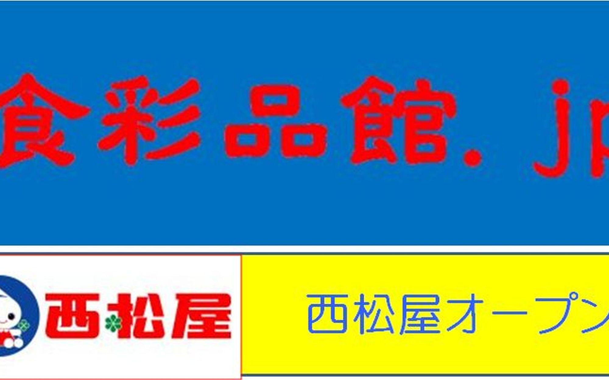 西松屋ワンズモール稲毛店(千葉市)2019年10月11日オープン