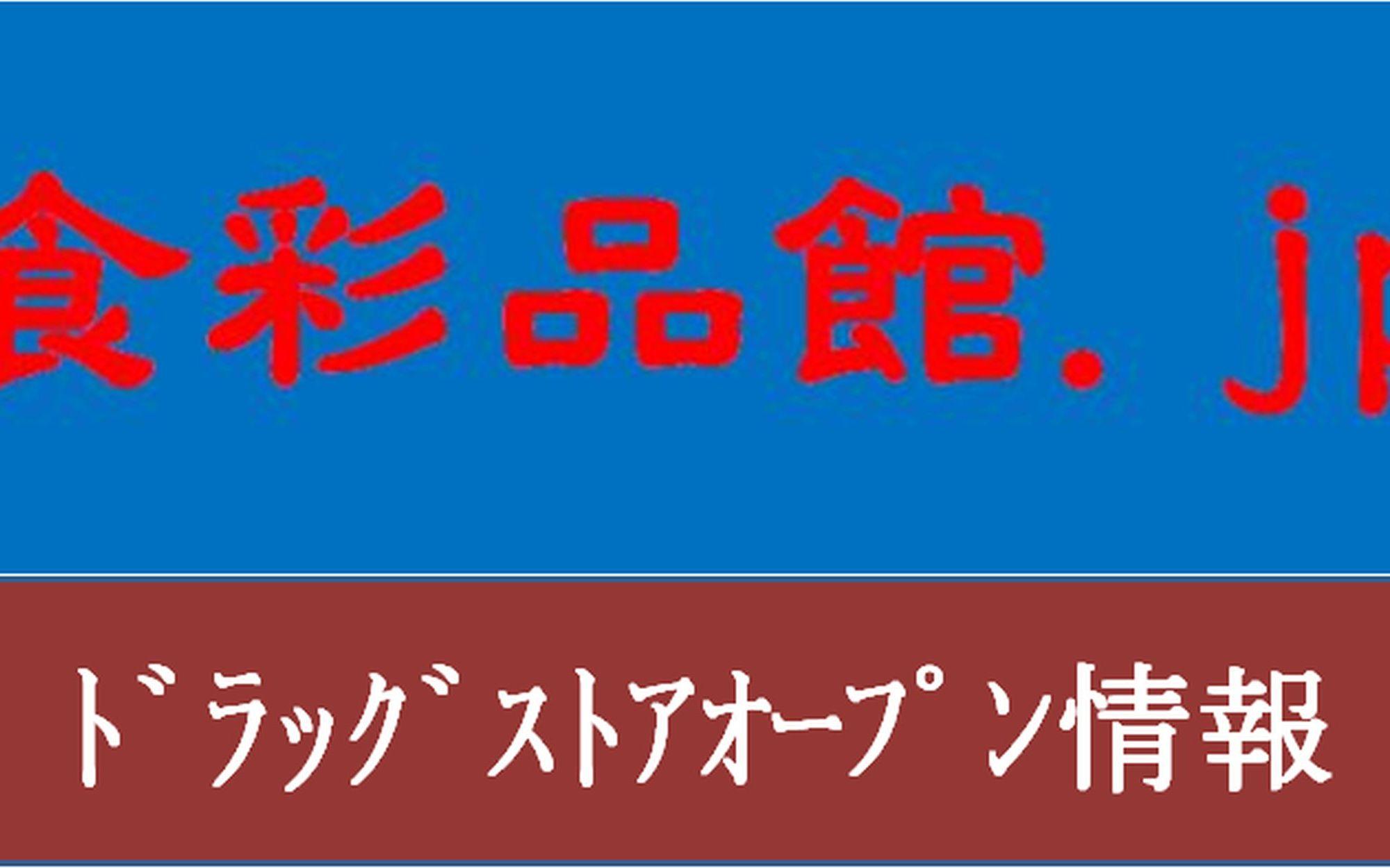 クリエイトエス・ディー我孫子天王台商業施設 (千葉県我孫子市)2020年5月1日オープン予定で大店立地届出
