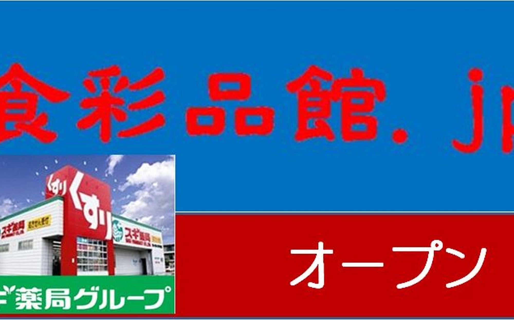 スギドラッグ羽根北店(愛知県岡崎市)2019年10月24日オープン。調剤薬局は11月1日オープン