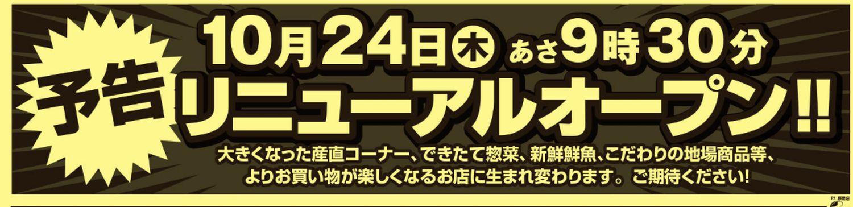 Aコープ原宿店(エーコープ関東,神奈川県横浜市)2019年10月24日9時30分改装オープン