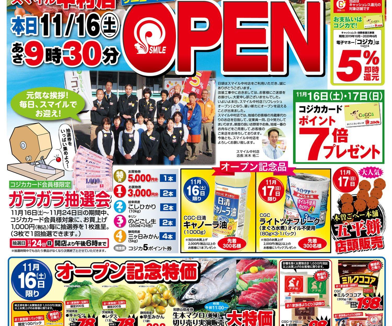 スマイル中村店(岐阜県中津川市)2019年11月16日リフレッシュオープン