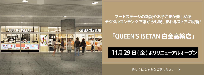 子供時計,QUEEN'S ISETAN 白金高輪店(クィーンズイセタン,)2019年11月29日リニューアルオープン