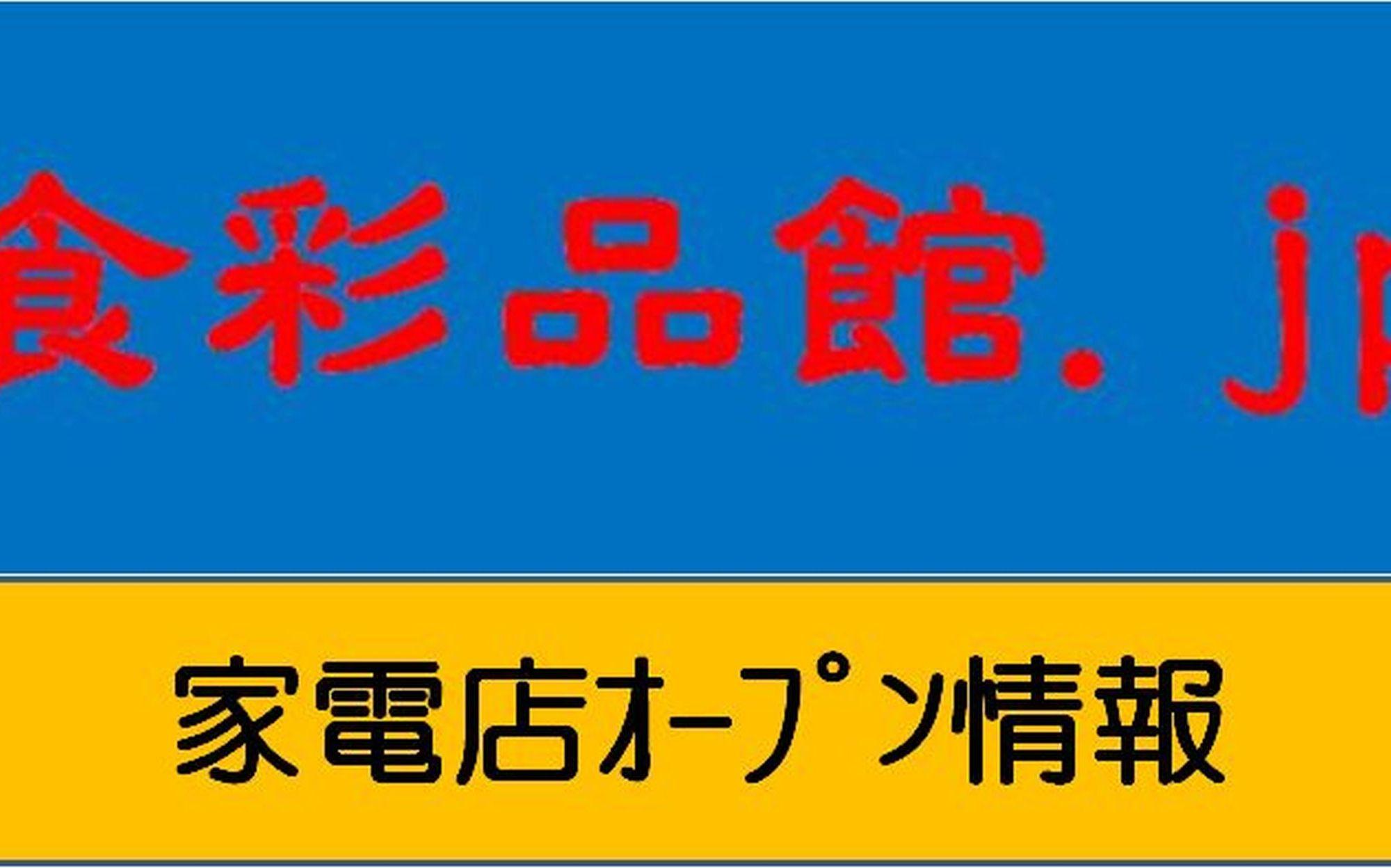 ケーズデンキ松本宮田店(長野県松本市)2020年6月21日オープン予定で大店立地届出