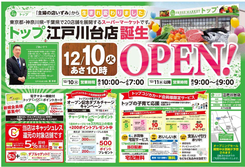トップフレッシュマーケト江戸川台店(千葉県流山市)主婦の店いずみを改装