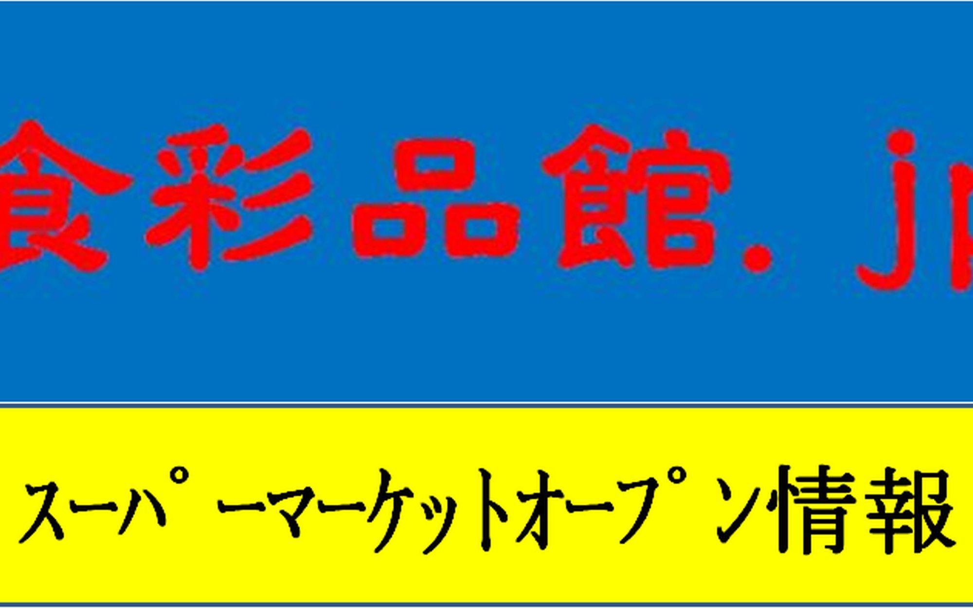 マイヤ青山店(岩手県盛岡市)2020年3月28日リニューアルオープン