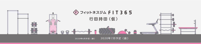 フィットネスジムFIT365行田持田(埼玉県行田市)2020年7月オープン予定