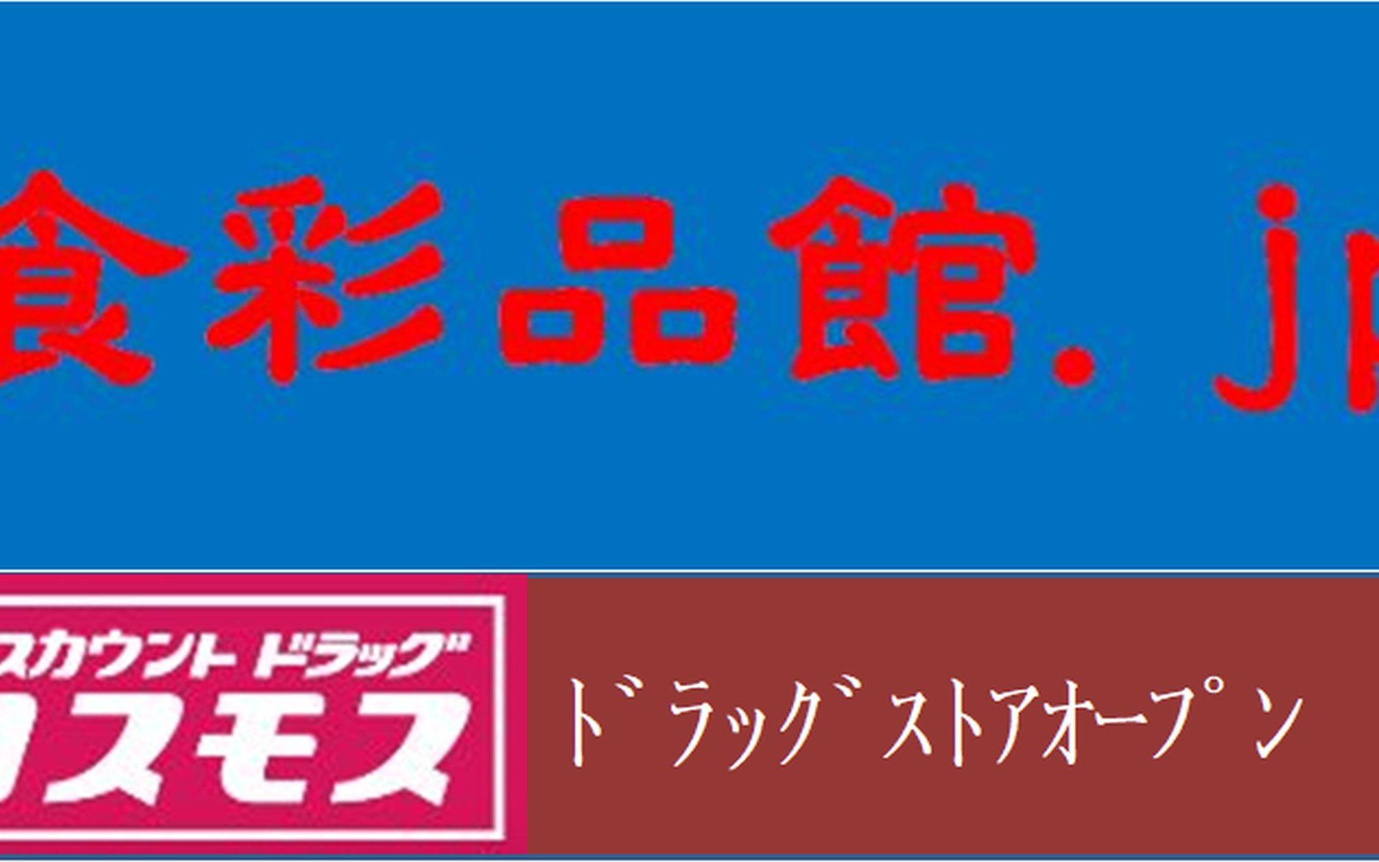 ドラッグコスモス下の町店(岡山県倉敷市)2020年11月20日オープン予定で大店立地届出
