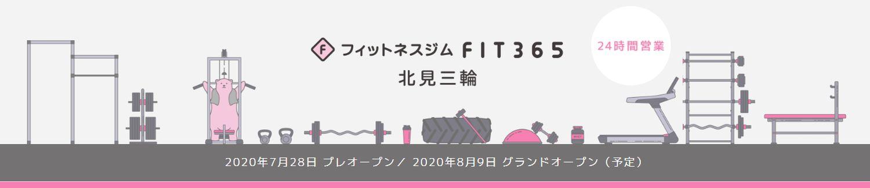 フィットネスジムFIT365北見三輪(北海道北見市)2020年7月28日プレオープン,8月9日グランドオープン